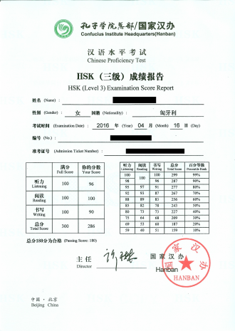 HSK_certificate_sample